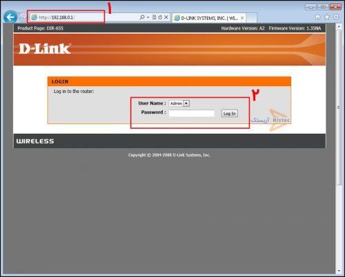 تنظیمات مودم dlink | آریستک