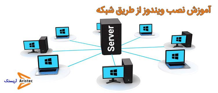 نصب ویندوز از طریق شبکه | آریستک