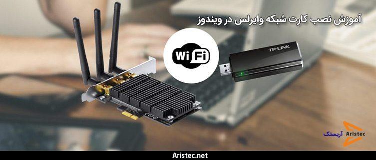 آموزش نصب کارت شبکه وایرلس در ویندوز 10 - آریستک