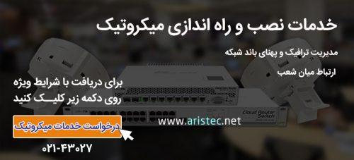 درخواست خدمات و مشاوره نصب و راه اندازی میکروتیک - آریستک