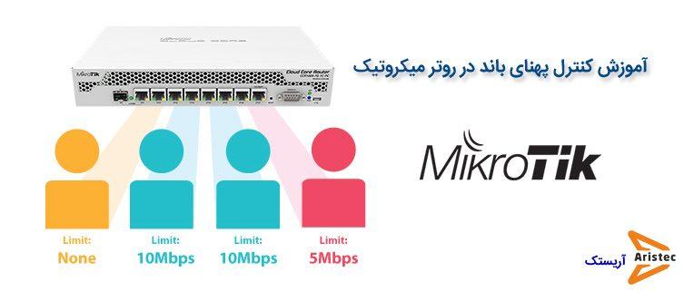 مدیریت پهنای باند در میکروتیک - آریستک
