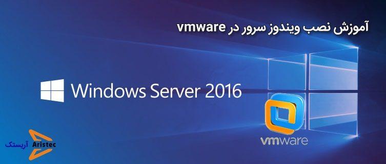 آموزش نصب ویندوز سرور 2016 در vmware - آریستک