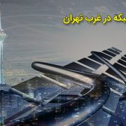 خدمات کامپیوتری شهرک غرب و سعادت آباد