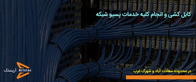 خدمات شبکه غرب تهران- انجام خدمات کامپیوتری سعادت آباد - آریس تک