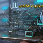 خدمات کامپیوتری نارمک و تهران پارس - آریس تک